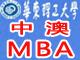 华东理工中澳合作MBA