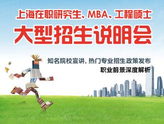在职研究生 MBA 工程硕士招生说明会