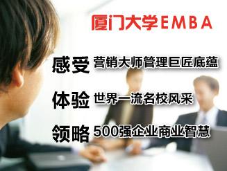 厦门大学EMBA上海班