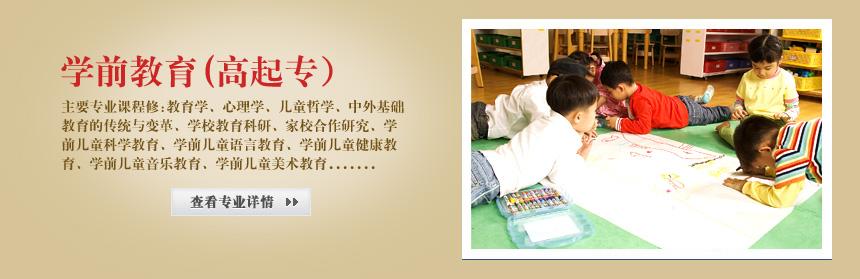 华东师范大学学前教育