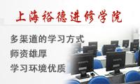 上海裕德进修学院