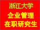 浙江大学企业管理专业在职研究生