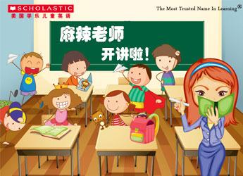 【美国学乐儿童英语】麻辣老师开讲啦!