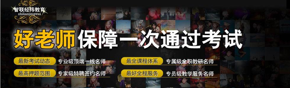 上海智联经纬 上海智联经纬人力资源管理培训 上海证